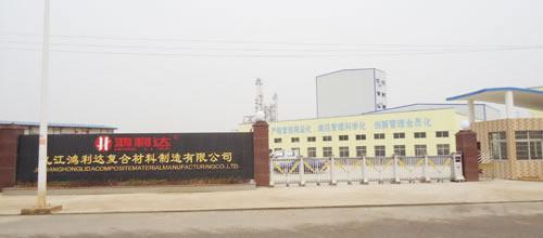 九江鸿利达复合材料制造有限公司